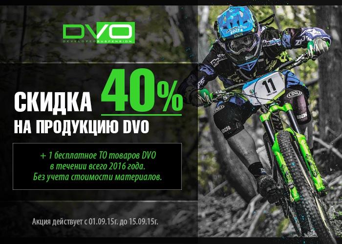 Блог компании AlienBike.ru: Скидки 40% на всю продукцию DVO Suspension!