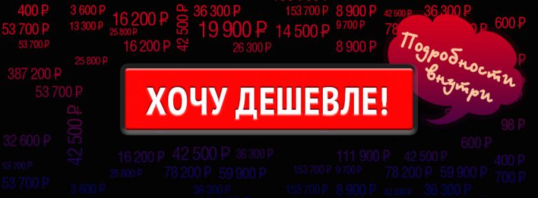 Блог компании AlienBike.ru: Покупай у нас дешевле!