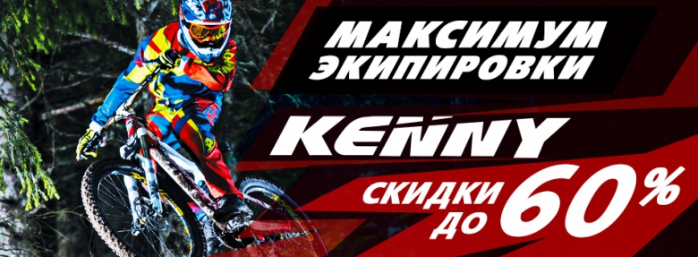 Блог им. AlienBikeRU: Kenny Racing. Снова осень, снова скидки!