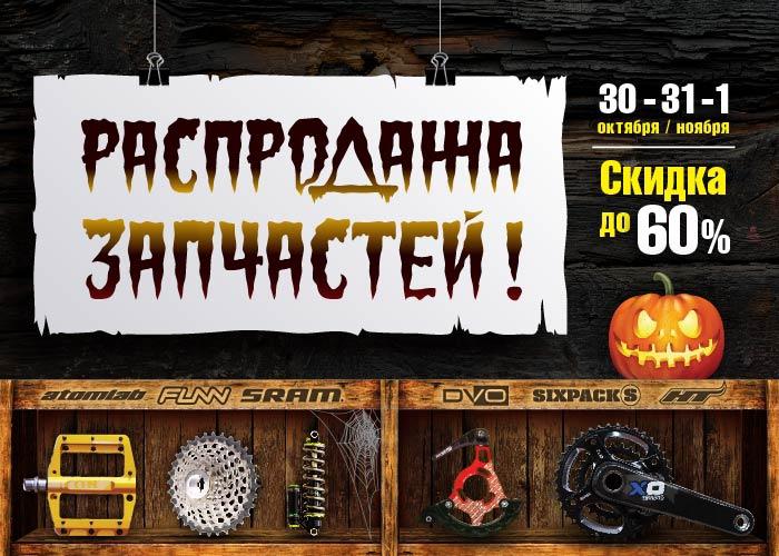 Блог компании AlienBike.ru: Страшная распродажа уже близко! Приходите!