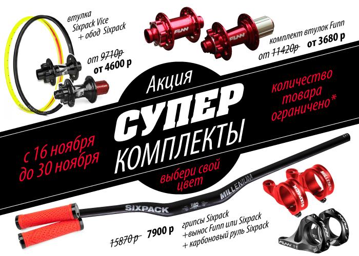 Блог компании AlienBike.ru: Антикризисные комплекты уже в продаже! До -74% ... Предложение ограничено.