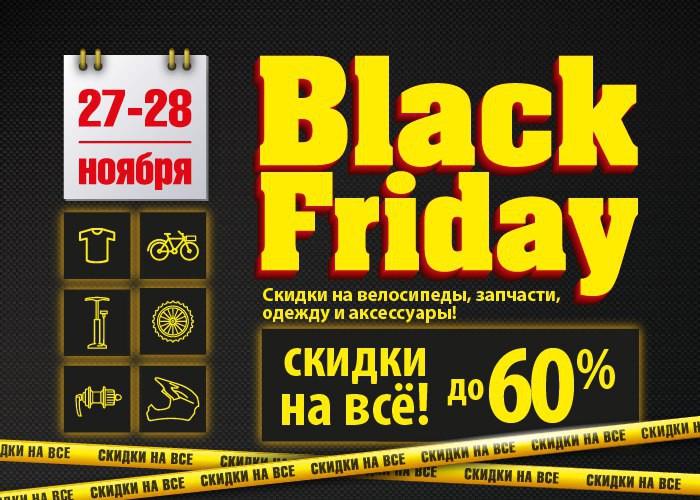 Блог компании AlienBike.ru: Вы хотите скидки. Их есть у меня!