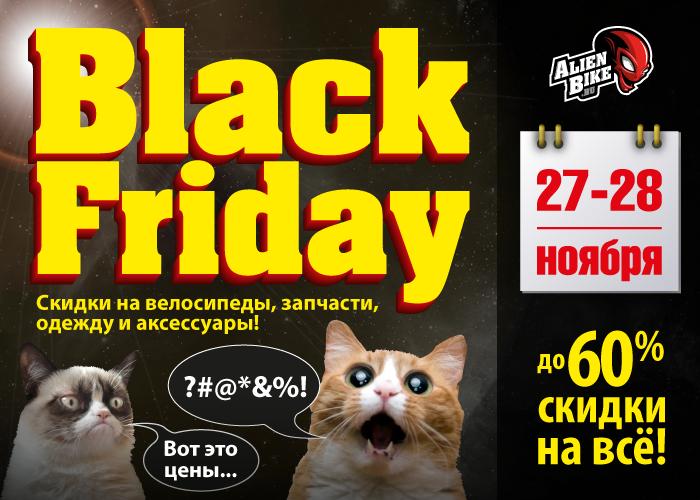 Блог компании AlienBike.ru: Черная Пятница стартовала!