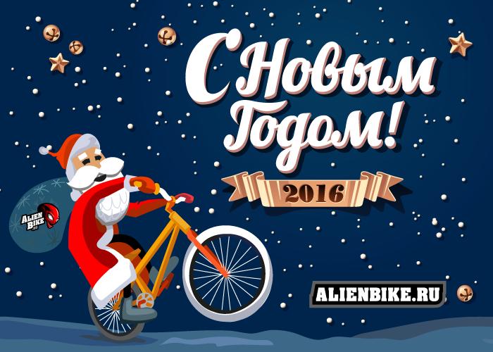 Блог компании AlienBike.ru: Новый 2016 Год уже мчится к нам!