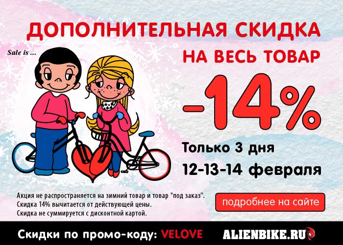 Блог компании AlienBike.ru: Дарите себе и любимым подарки!