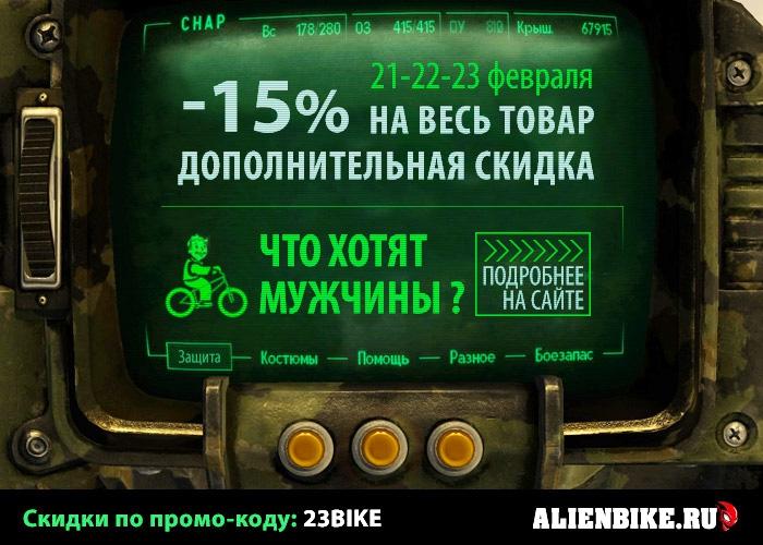 Блог компании AlienBike.ru: Что хотят мужчины? Подарки для самых лучших!