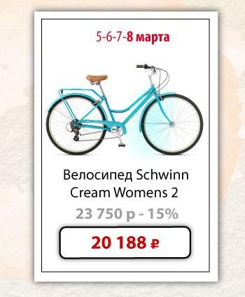 Блог компании AlienBike.ru: Скидки для милых Дам и сильных Мужчин!