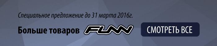 Блог компании AlienBike.ru: Весеннее предложение на FUNN!