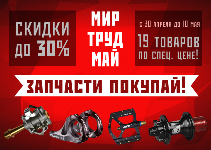 Блог компании AlienBike.ru: Мир Труд Май / Скидки до 30% на запчасти, велосипеды и самокаты!