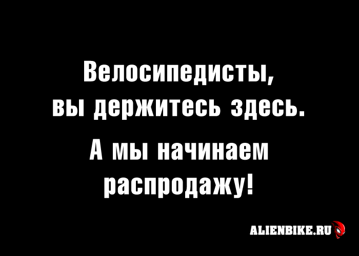 Блог компании AlienBike.ru: Лето. Запчасти. Распродажа! Скидки до 70%!