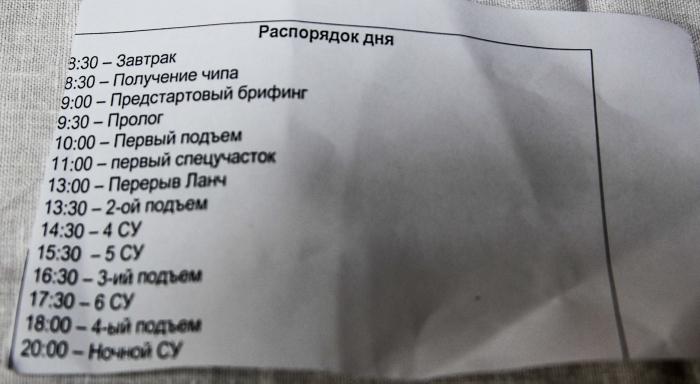 Блог им. Dustman: Российская Эндуро Серия стартовала - приключения вокруг горы Собер-Баш