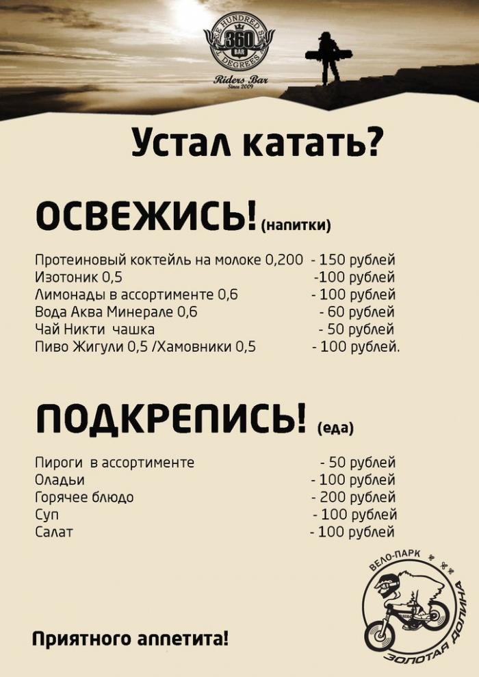 BikeParkTrips: Да здравствует импортозамещение или Открытие байк-парка Золотая Долина (Ленинградская обл, п. Коробицино)