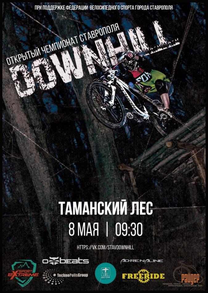 Блог им. downhiller: Открытый чемпионат г.Ставрополя по DH 8 мая.