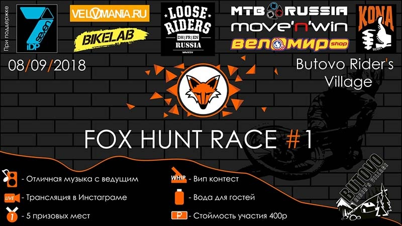 Блог им. klubnikas: 8 сентября: FOX HUNT RACE #1