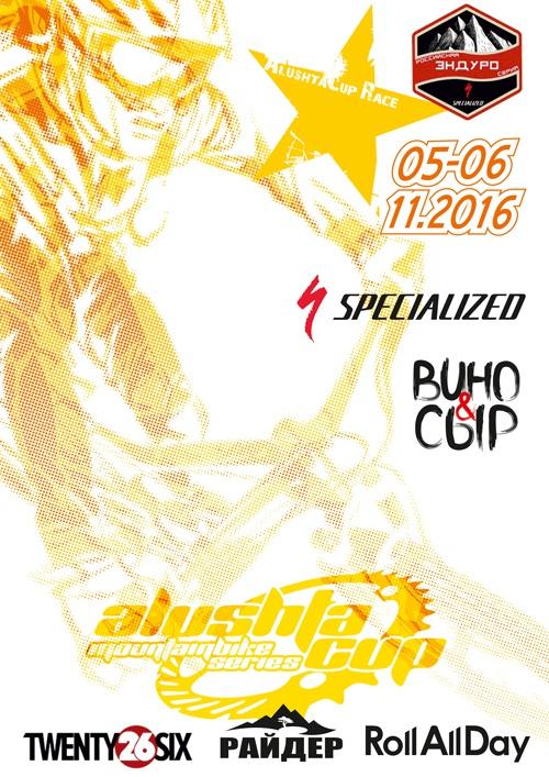 Alushta Cup: AlushtaCup 2016 Enduro - финальный этап РЭС