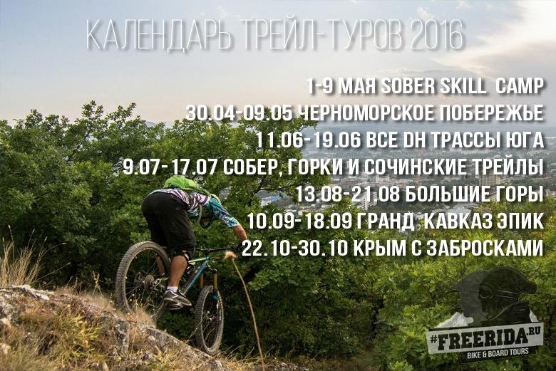 FREERIDA.RU - мтб туры на Юге России: Календарь многодневных туров 2016!