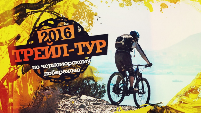 FREERIDA.RU - мтб туры на Юге России: 30.04 - 9.05 трейл-тур по Черноморскому побережью 2016