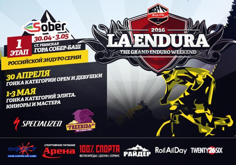 Наши гонки: АНОНС. 1 этап РЭС. ★LA ENDURA★ The Grand Enduro Weekend 2016