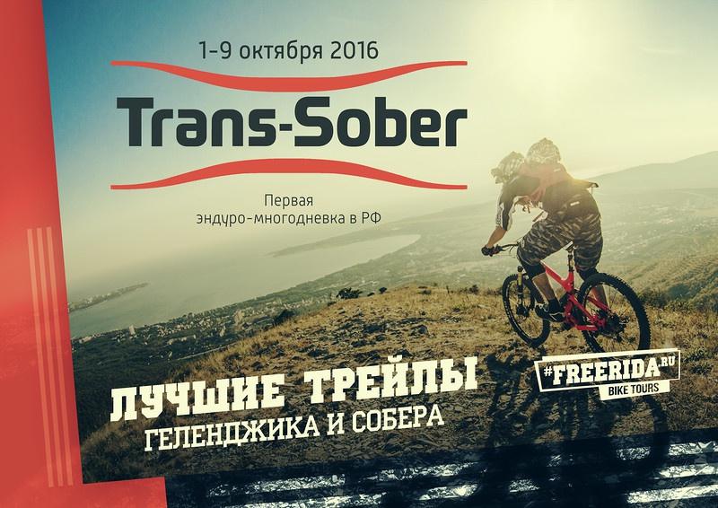 Наши гонки: 1-9 октября 2016 первая эндуро-многодневка в РФ Trans-Sober
