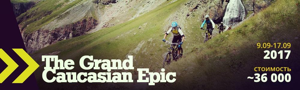 FREERIDA.RU - мтб туры на Юге России: АНОНС трейл-туров Большие горы и The Grand Caucasian Epic