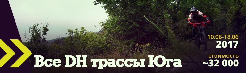 FREERIDA.RU - мтб туры на Юге России: Календарь многодневных туров 2017. Планируй, бронируй, приезжай!