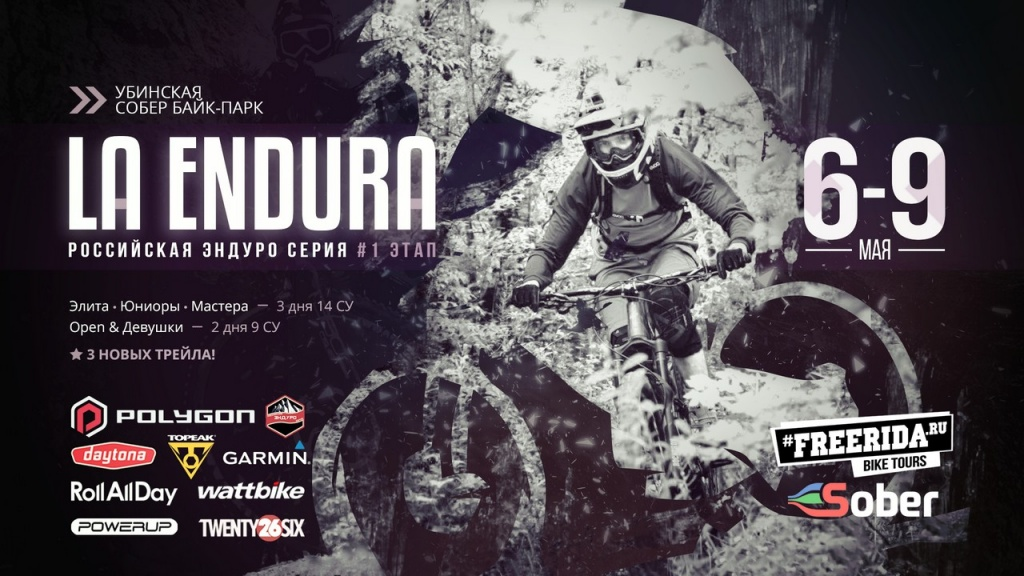 Наши гонки: АНОНС ★LA ENDURA★ The Grand Enduro Weekend 2017. #1 РЭС.