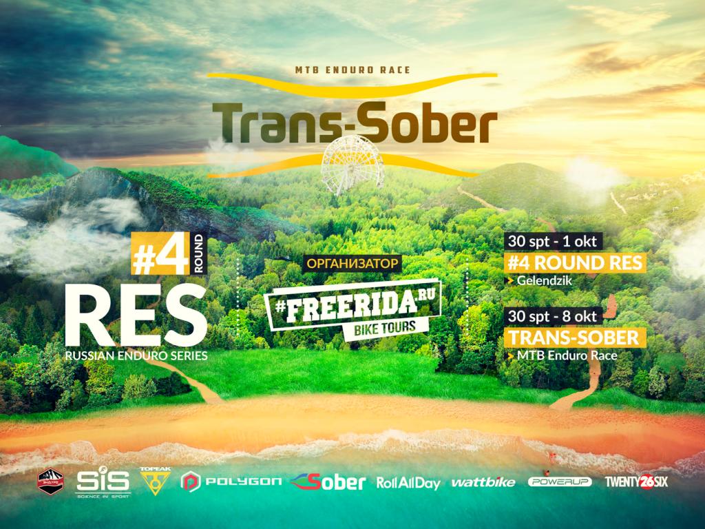Российская эндуро серия: Анонс 4 этап РЭС   Trans-Sober
