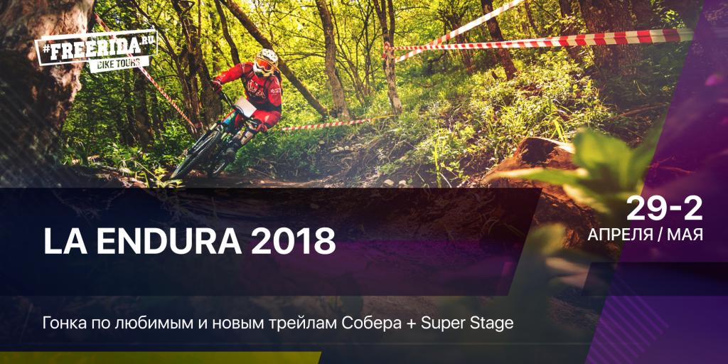 FREERIDA.RU - мтб туры на Юге России: Календарь недельных велотуров 2018