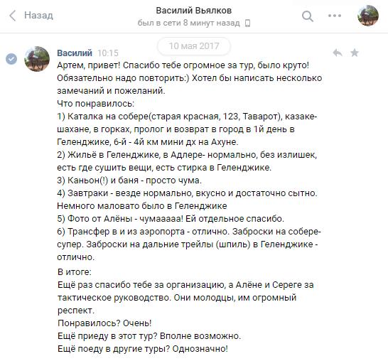 FREERIDA.RU - мтб туры на Юге России: 29 апреля — 9 мая трейл-тур по Черноморскому побережью 2018