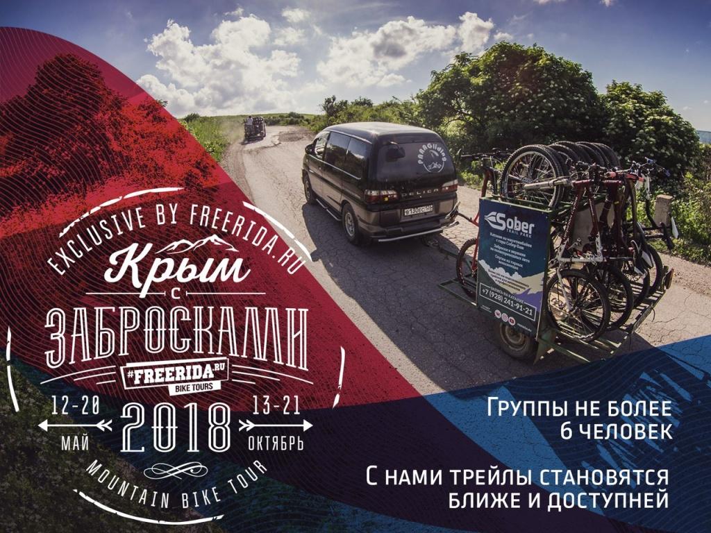 FREERIDA.RU - мтб туры на Юге России: 12 — 20 МАЯ 2018 | ТРЕИЛ-тур весенний Крым с забросками |