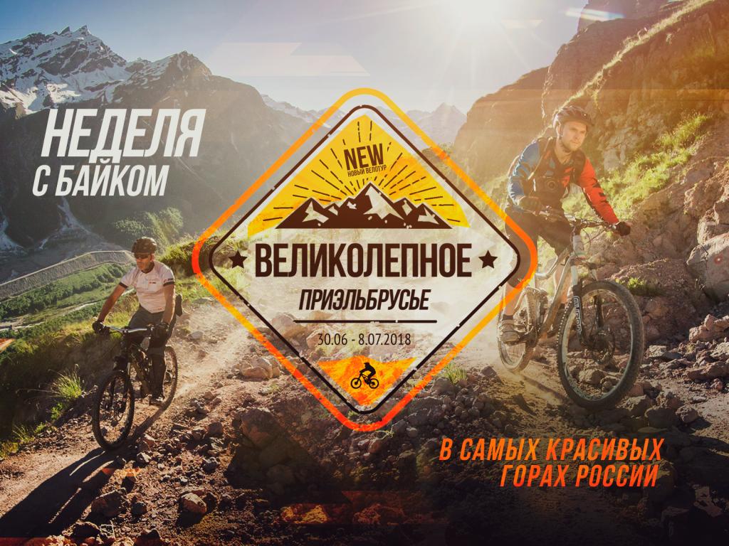 FREERIDA.RU - мтб туры на Юге России: 30 июня — 8 июля ВЕЛОтур «Великолепное Приэльбрусье 2018»