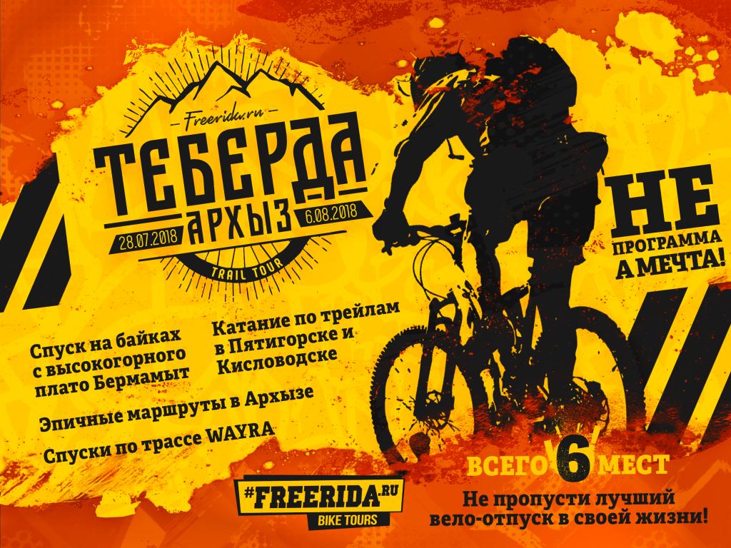 FREERIDA.RU - мтб туры на Юге России: 28.07-5.08 NEW ТРЕЙЛтур «Теберда-Архыз»
