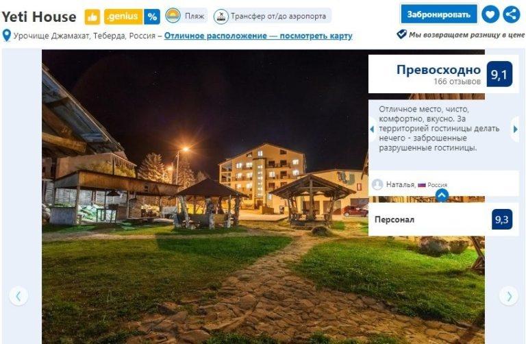 FREERIDA.RU - мтб туры на Юге России: 25.08 — 2.09 | ВЕЛОтур «Теберда — Домбай — Архыз» | NEW |