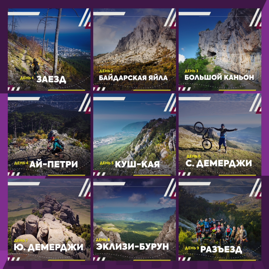 FREERIDA.RU - мтб туры на Юге России: КАЛЕНДАРЬ МНОГОДНЕВНЫХ ВЕЛОТУРОВ 2019