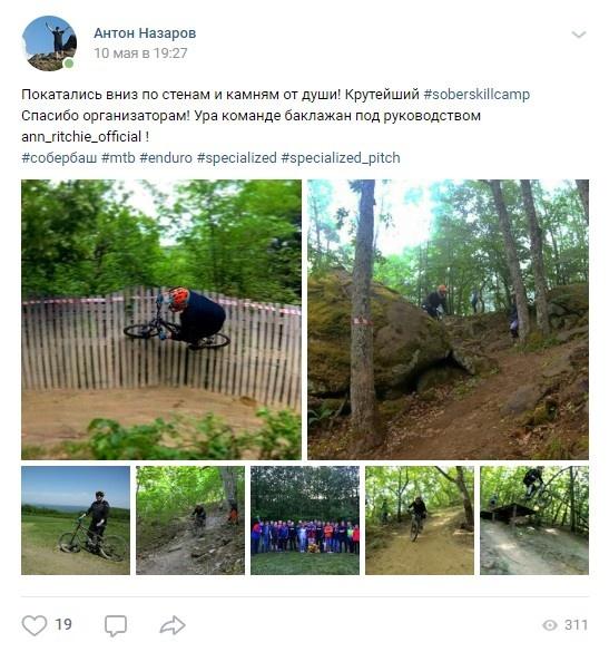 FREERIDA.RU - мтб туры на Юге России: Анонс SOBER SKILL CAMP 2019