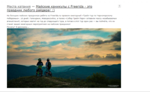 FREERIDA.RU - мтб туры на Юге России: 1-12 МАЯ Трейлтур по Черноморскому побережью 2019