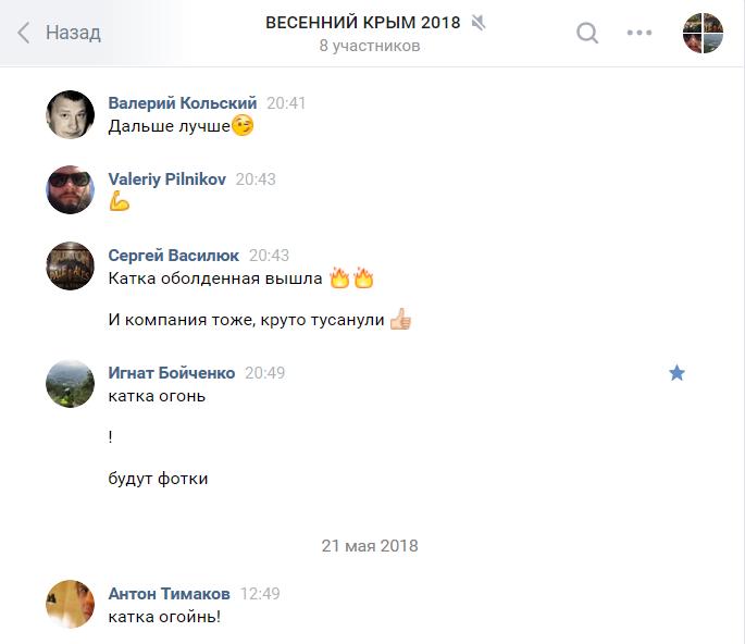 FREERIDA.RU - мтб туры на Юге России: 18-26 МАЯ | 12-20 ОКТ трейлтур «КРЫМ с забросками»
