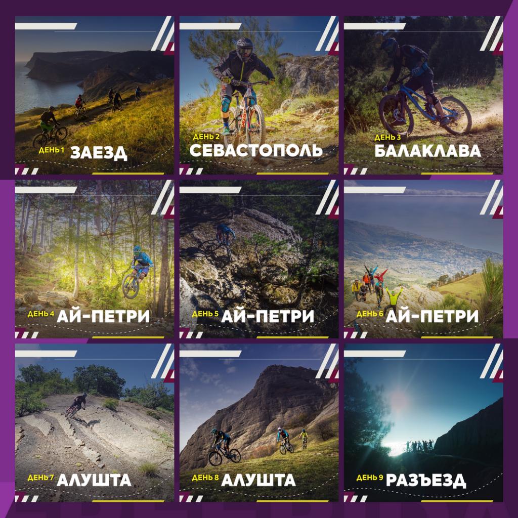 FREERIDA.RU - мтб туры на Юге России: 18-26 МАЯ   12-20 ОКТ трейлтур «КРЫМ с забросками»