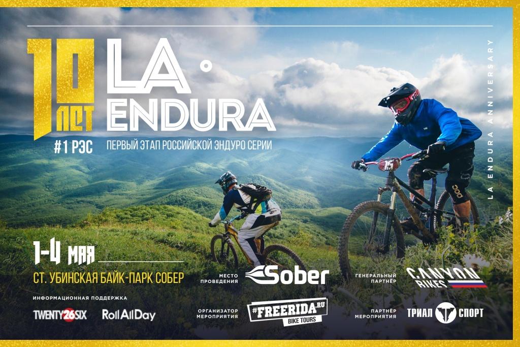 Наши гонки: Юбилейная LA ENDURA 2019 | 10 лет!!!
