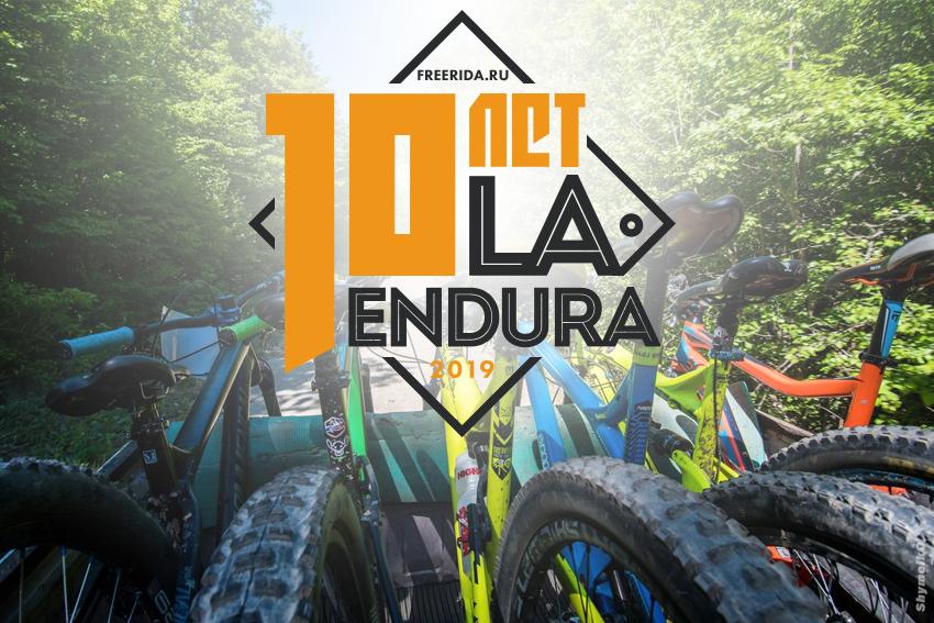 Наши гонки: LA ENDURA 2019 | Технический гид: трассы, тайминг и трансферы