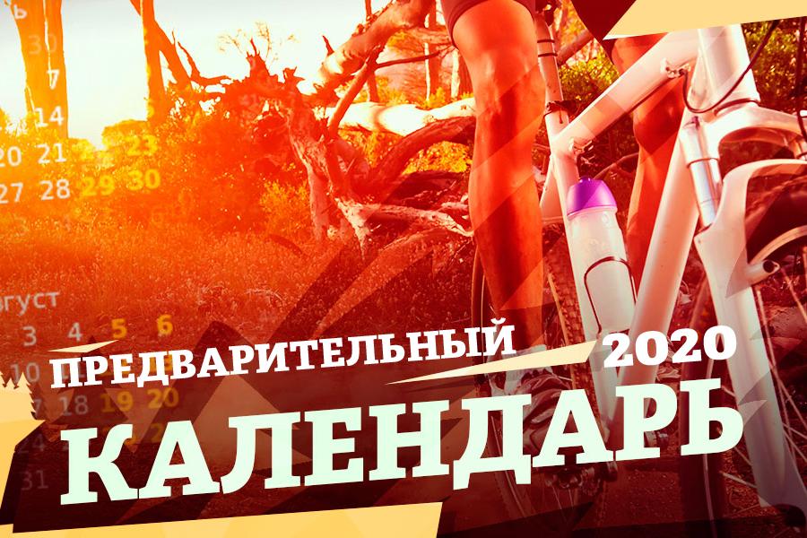 Блог им. Koval: Предварительный календарь многодневных велотуров 2020