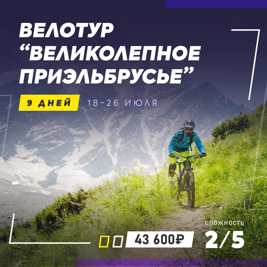 FREERIDA.RU - мтб туры на Юге России: Календарь многодневных велотуров 2020