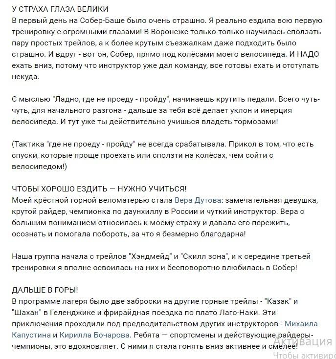 FREERIDA.RU - мтб туры на Юге России: Обучающий лагерь СОБЕР скилл-кэмп 2020