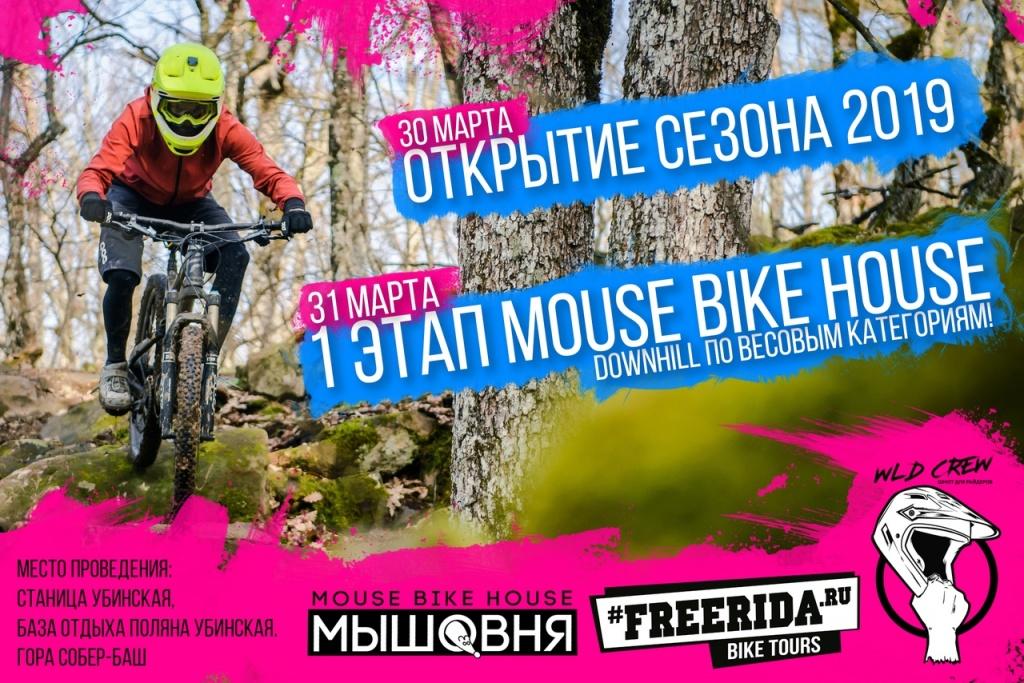Блог им. EvgenBochanskiy: Открытие сезона на Собер-баш. 1 этап Mouse Bike House в дисциплине Downhill. 30 - 31 марта.