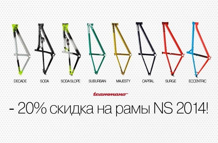 Блог компании TEAMMANO: Скидка 20% на коллекцию рам нс 2014 в действии!