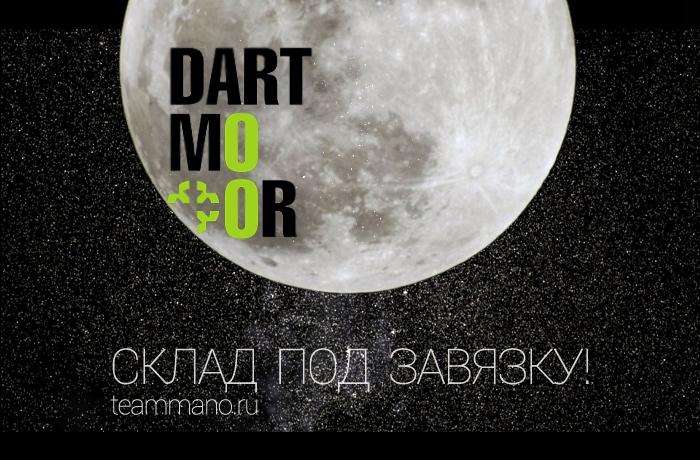 Блог компании TEAMMANO: Пополнение ассортимента Dartmoor 2014!