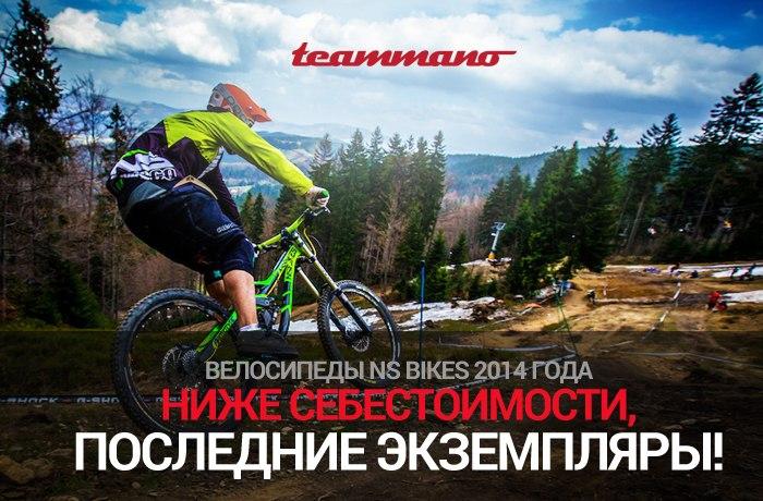 Блог компании TEAMMANO: Акция на велосипеды NS Bikes 2014 года, последние экземпляры!