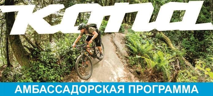 Блог компании KONA BIKES РОССИЯ: Ты можешь стать частью команды Kona.