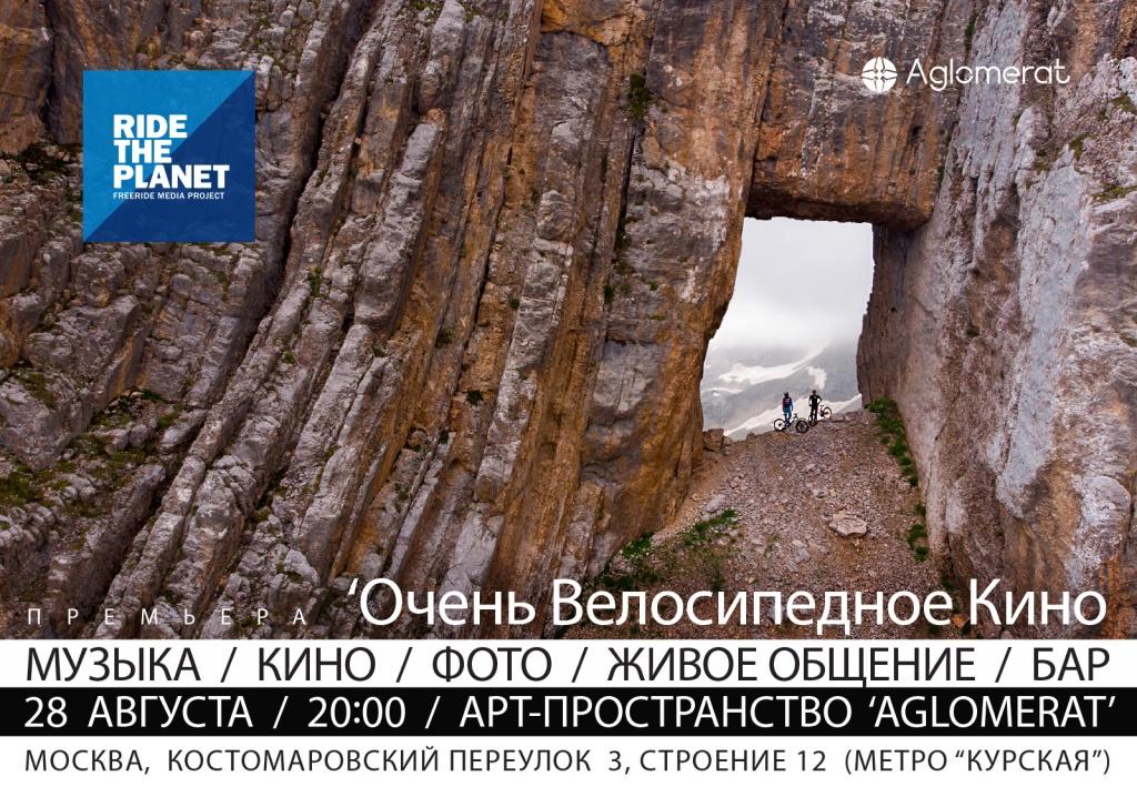 Блог компании KONA BIKES РОССИЯ: RIDE THE PLANET - «Как парни на KONA в фильме снимались»
