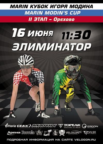 MARIN MODIN'S CUP 2013 – ЭЛИМИНАТОР (XCE)